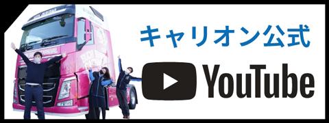 キャリオン公式YouTube